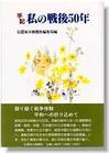 Book_watashinosengo